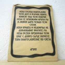 Плочка с лично послание